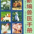 阿寶簡體書店『養殖業』…新編獸醫手冊(修訂版) 精