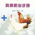 阿寶簡體書店『養殖業』…雞病防治手冊——農技員叢書