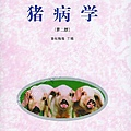阿寶簡體書店『養殖業』…豬病學(第二版)