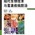 阿寶簡體書店『養殖業』…現代生物技術與畜禽疾病防治——農業生物技術系列