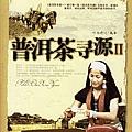 阿寶簡體書店『收藏/嗜好』…普洱茶尋源(Ⅱ)
