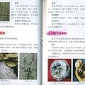阿寶簡體書店『園藝栽培』…食用菌病蟲害診治圖譜-內頁