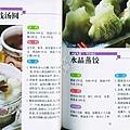 中國味道:可口點心-內頁一