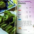 中國味道:可口點心-內頁二
