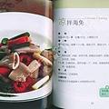 中國味道:清爽拌菜-內頁一