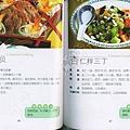 中國味道:清爽拌菜-內頁二