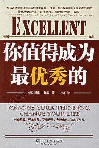 阿寶簡體書店『勵志/心理成長』…你值得成為最優秀的——勵誌經典15博恩•崔西系列(送行動練習手冊)