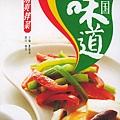 中國味道:清爽拌菜
