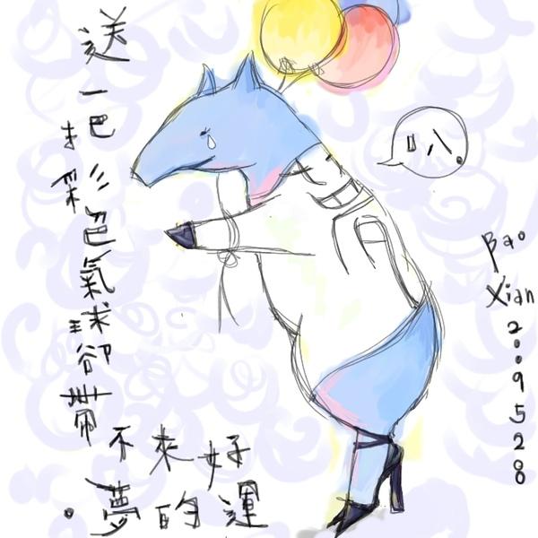貘.jpg