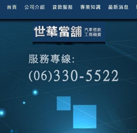 世華台南缺錢