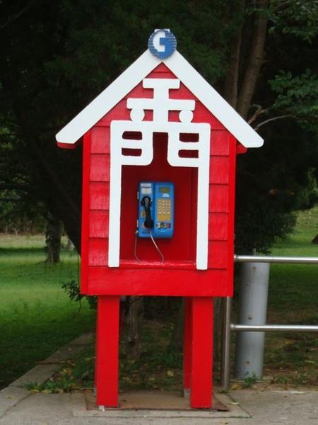 榕園-造型公共電話