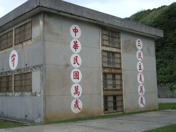 綠島監獄建築外觀