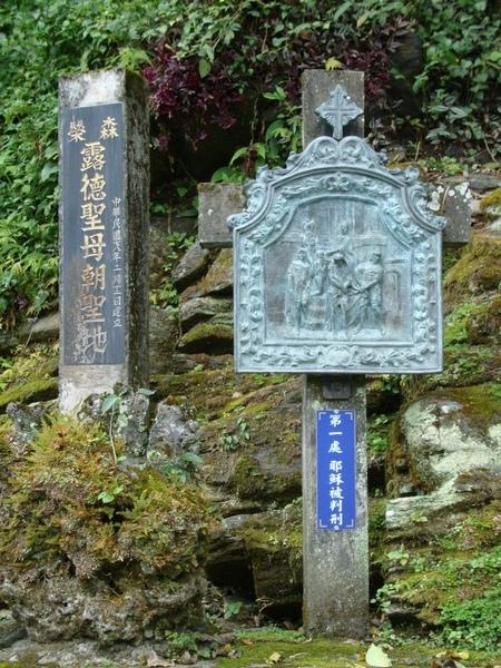 林田山-宗教石雕
