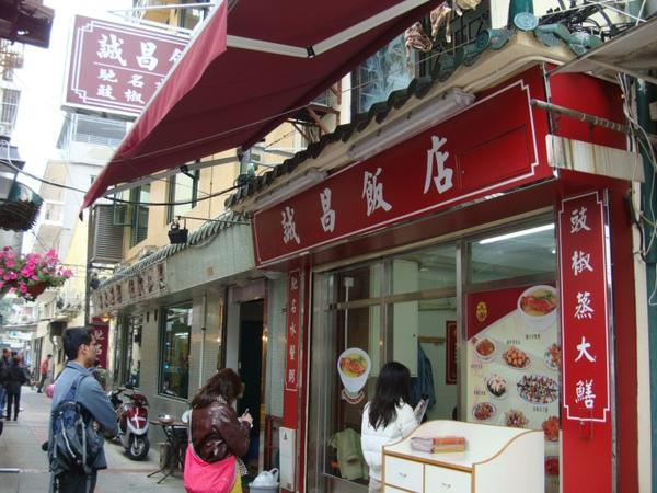 誠昌飯店門口