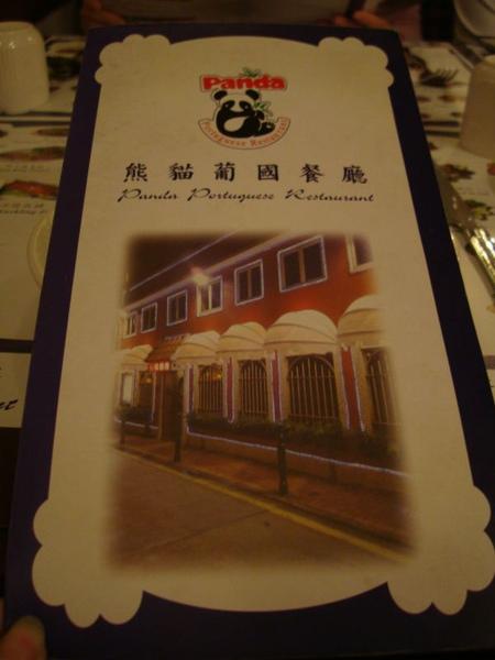 熊貓餐廳菜單