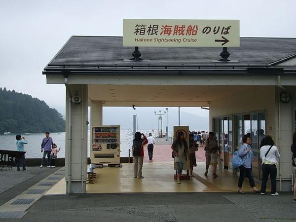 箱根-箱根町港