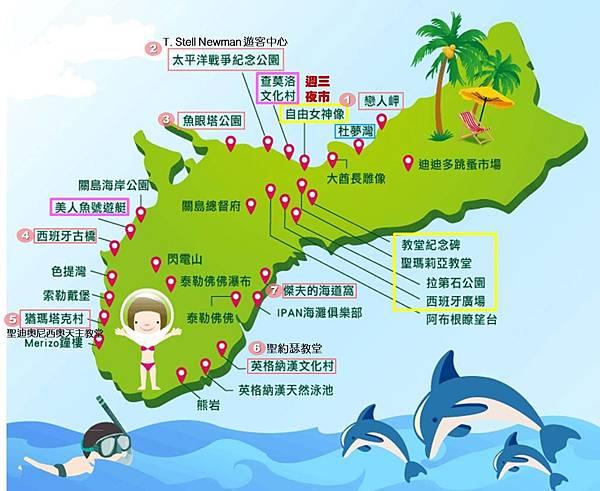 關島景點.jpg