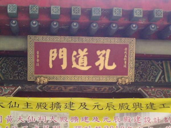 黃大仙廟4