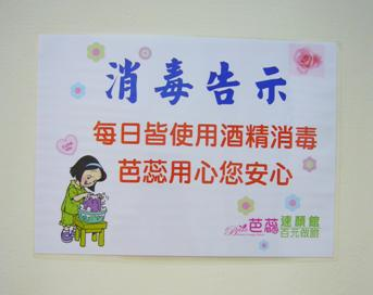 bB04-Child cleaning sign.jpg