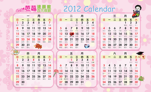 芭蕊月曆名片.PNG
