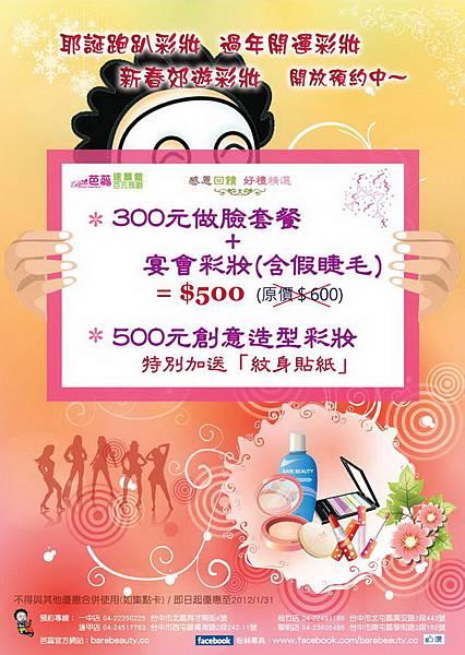 耶誕新春彩妝預約-660.jpg