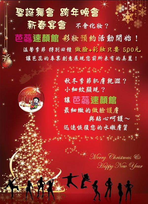 A3 耶誕新春海報-W600-20111223.jpg