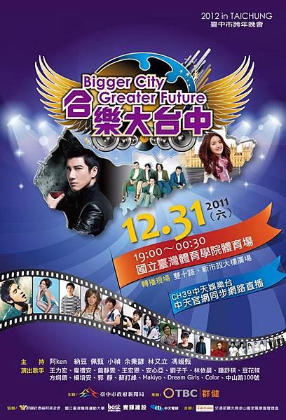 2011台中市跨年晚會海報.jpg