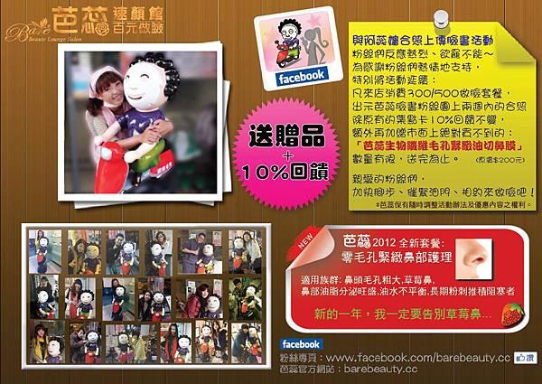公仔合照送贈品海報-20120115.jpg