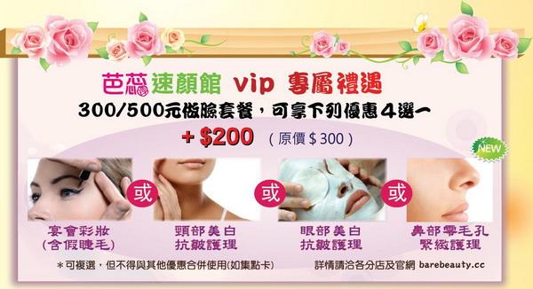 VIP 200加購-w600.jpg