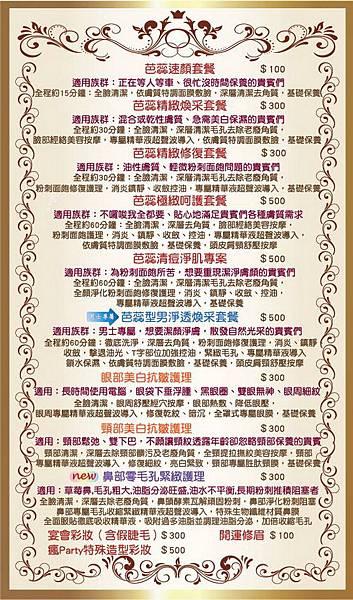 芭蕊最新菜單-20120115-w600.jpg