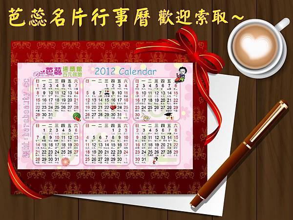 下半年行事曆歡迎索取