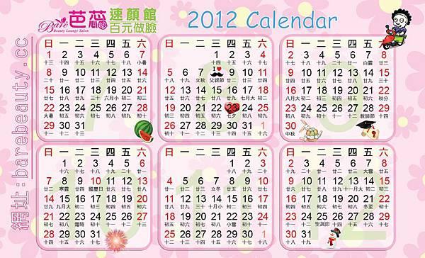 2012下半年行事曆-正面