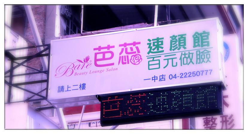 01-芭蕊招牌+LED字幕機_副本