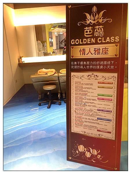 12-新時代店秘密武器曝光-GOLDEN CLASS 情人雅座_副本