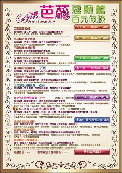 芭蕊速顏館第四季最新菜單