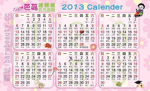 2013-上半年行事曆名片