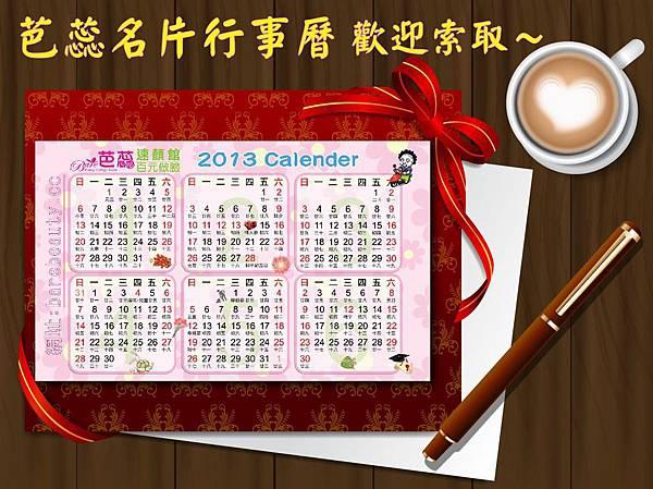2013芭蕊名片行事曆歡迎免費索取