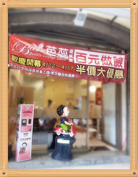 BB06-開幕半價優惠紅布條_副本
