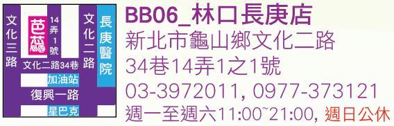 BB06營業資訊