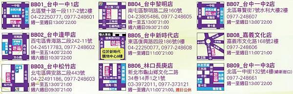 營業資訊-20130727