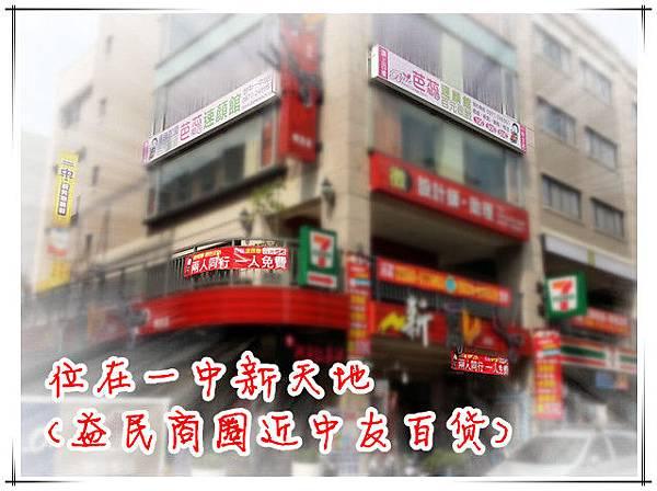 01_芭蕊一中三店開幕囉_位在一中新天地益民商圈_近中友百貨