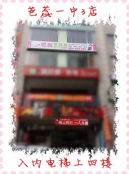 02-芭蕊一中3店_電梯上四樓