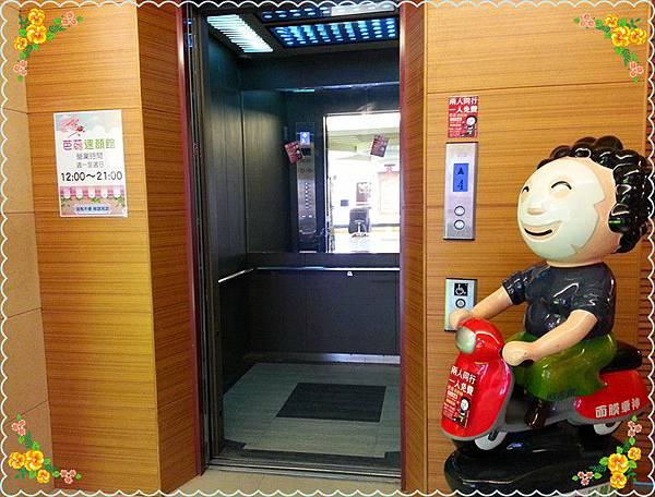 03-阿蕊嬸迎接您_裡面請_電梯請上四樓_副本