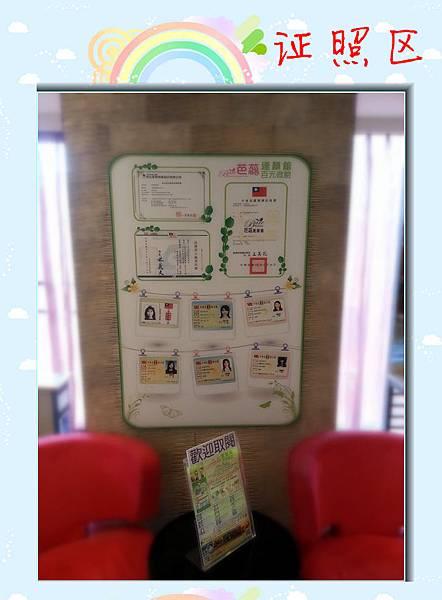08-美容師證照區-國家乙丙級美容專業證書
