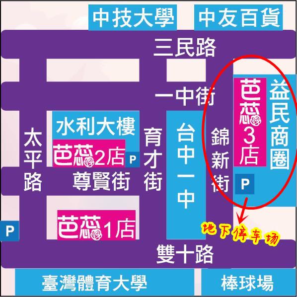 11_一中1+2+3店地圖-附設有地下停車場