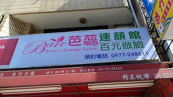 大墩店預約專線.jpg