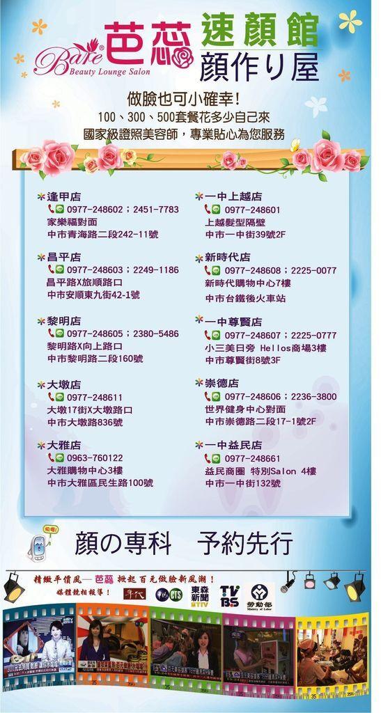 2015 12月起 松竹店/昌平店 遷移到 昌平路與旅順路口 安順東九街42-1號-地址