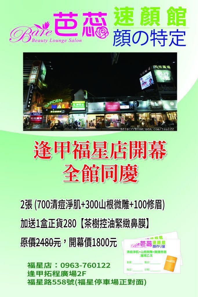 20160325-b19福星店開幕-30x45cm(曲).jpg