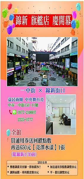 20171120-錦新店-56.5x26.5cm(曲) (1).jpg