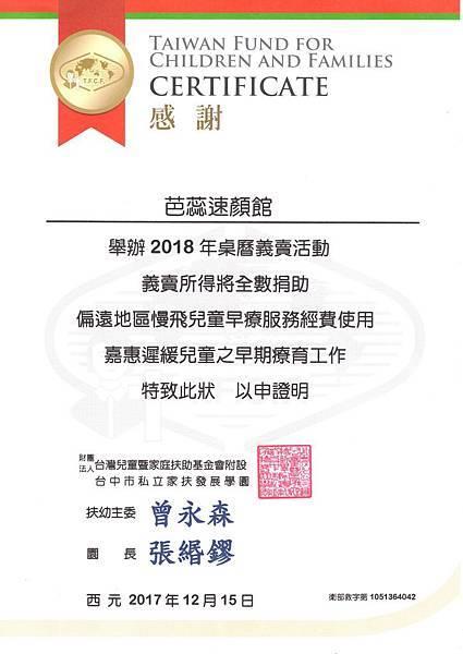 家扶certificate600.jpg
